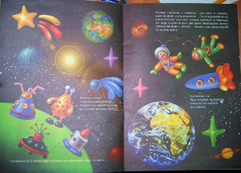 Иллюстрация 1 из 5 для Лепим космос - Ирина Лыкова   Лабиринт - книги. Источник: Читательница