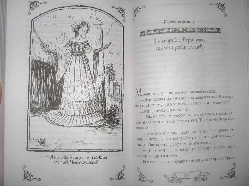 Иллюстрация 1 из 6 для Спайдервик. Хроники - ДиТерлицци, Блэк | Лабиринт - книги. Источник: Читательница