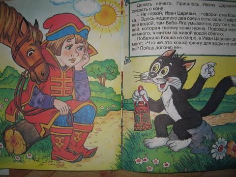 Иллюстрация 1 из 2 для Баба-Яга и Иван Царевич - Владимир Степанов | Лабиринт - книги. Источник: Jazz