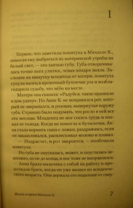 Иллюстрация 1 из 2 для Жизнь и время Михаэла К.: Роман - Джон Кутзее | Лабиринт - книги. Источник: Sundance