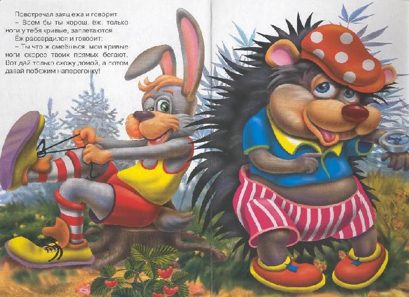 Иллюстрация 1 из 2 для Ёж и заяц - Лев Толстой | Лабиринт - книги. Источник: Пчёлка Майя