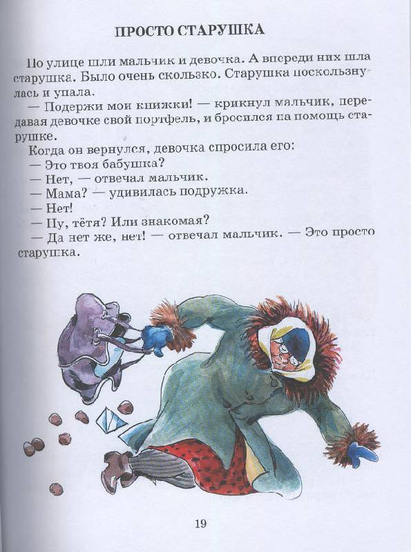 Иллюстрация 1 из 27 для Волшебное слово - Валентина Осеева | Лабиринт - книги. Источник: Пчёлка Майя
