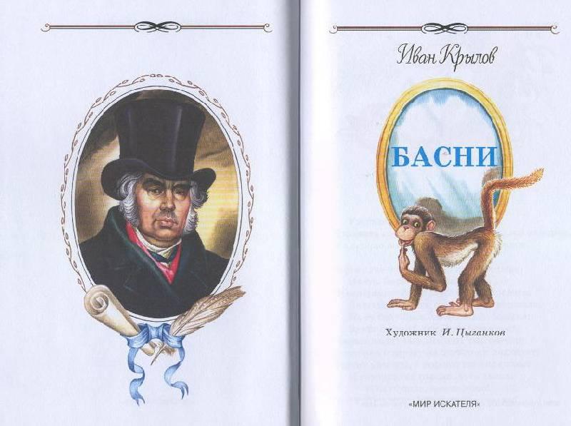 Иллюстрация 1 из 12 для Басни - Иван Крылов   Лабиринт - книги. Источник: Пчёлка Майя
