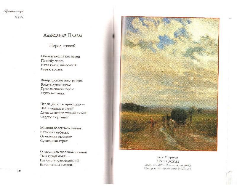 получения русская поэзия стихотворения русских поэтов про женщин обусловлено целым