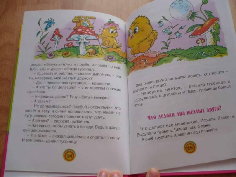 Иллюстрация 1 из 13 для Как стать большим: Сказки - Геннадий Цыферов | Лабиринт - книги. Источник: Домбиблиотека