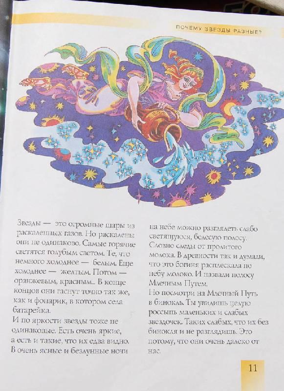 Иллюстрация 1 из 7 для Моя первая энциклопедия: Научно-популярное издание для детей - Леонид Гальперштейн | Лабиринт - книги. Источник: Домбиблиотека
