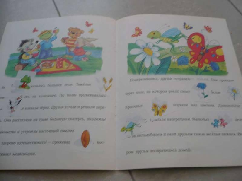 Иллюстрация 1 из 2 для Ежик Федька. Снаружи и внутри. 2-3 года (с наклейками) - Олеся Жукова | Лабиринт - книги. Источник: Домбиблиотека