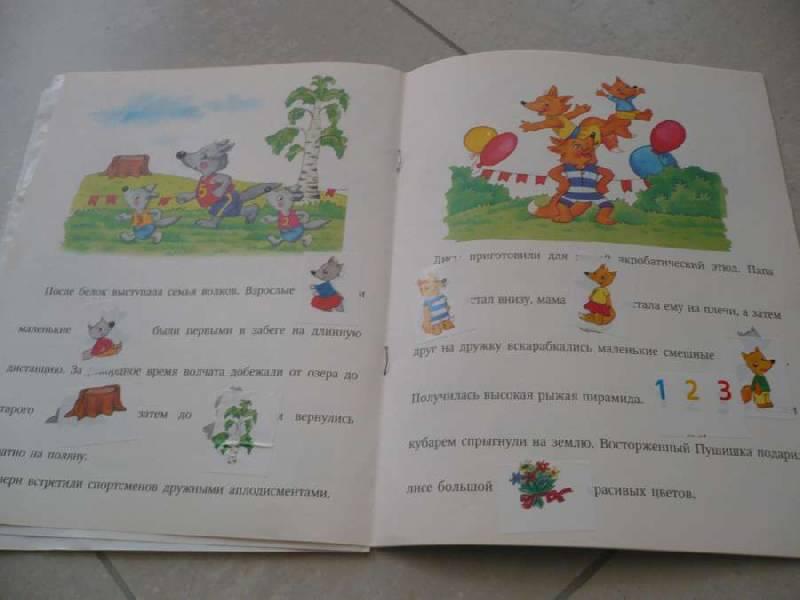 Иллюстрация 1 из 2 для Ежик Федька. Большие и маленькие. 2-3 года (с наклейками) - Олеся Жукова   Лабиринт - книги. Источник: Домбиблиотека