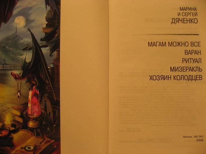 Иллюстрация 1 из 2 для Магам можно все - Марина Дяченко | Лабиринт - книги. Источник: Krofa