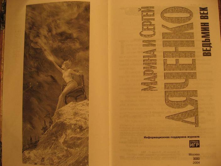 Иллюстрация 1 из 7 для Ведьмин век: Роман - Марина Дяченко | Лабиринт - книги. Источник: Krofa