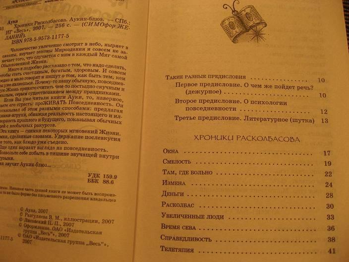 Иллюстрация 1 из 6 для Хроники Расколбасова. Аукин-блюз - Аука | Лабиринт - книги. Источник: Krofa