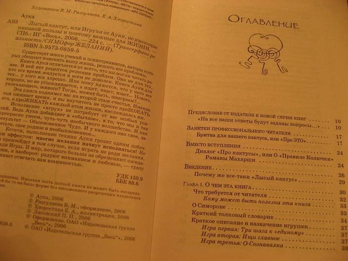 Иллюстрация 1 из 3 для Лысый кактус, или Игрухи от Ауки, не имеющие никакой пользы и поэтому важные для ЖИЗНИ - Аука   Лабиринт - книги. Источник: Krofa
