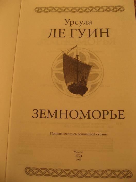 Иллюстрация 1 из 3 для Земноморье - Гуин Ле | Лабиринт - книги. Источник: Krofa