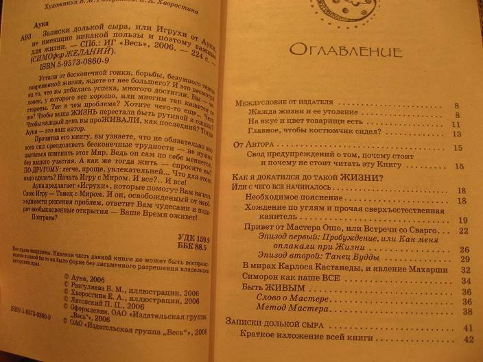 Иллюстрация 1 из 4 для Записки долькой сыра, или Игрухи от Ауки, не имеющие никакой пользы и поэтому важные для жизни - Аука | Лабиринт - книги. Источник: Krofa