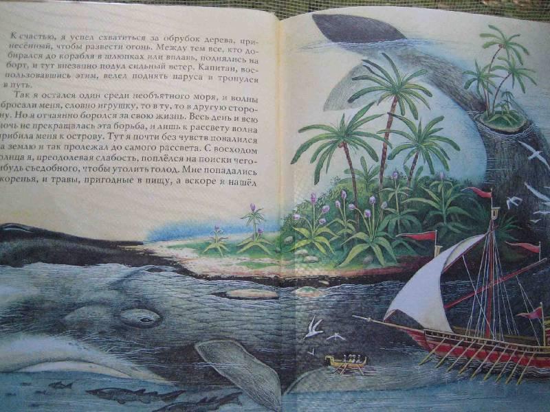 Иллюстрация 1 из 25 для Все путешествия Синдбада | Лабиринт - книги. Источник: Трухина Ирина