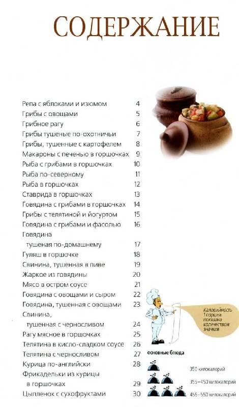 Иллюстрация 1 из 3 для Волшебные горшочки   Лабиринт - книги. Источник: Дмитренко  Ольга Александровна