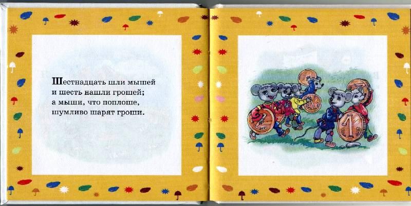 Иллюстрация 1 из 9 для Чистоговорки | Лабиринт - книги. Источник: *  Татьяна *
