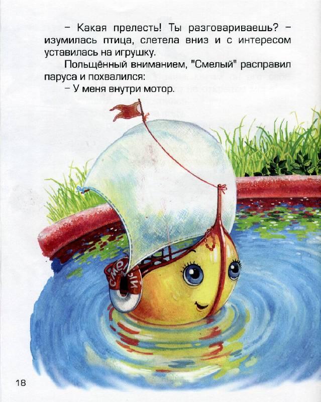 Иллюстрация 1 из 2 для Кораблик - Тамара Крюкова | Лабиринт - книги. Источник: *  Татьяна *
