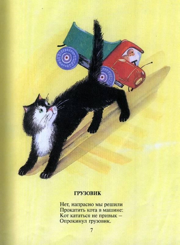 Иллюстрация 1 из 4 для Мы с Тамарой: Стихи - Агния Барто   Лабиринт - книги. Источник: *  Татьяна *