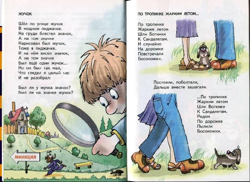 Иллюстрация 1 из 5 для Черный-пречерный кот: Стихи - Андрей Усачев | Лабиринт - книги. Источник: *  Татьяна *