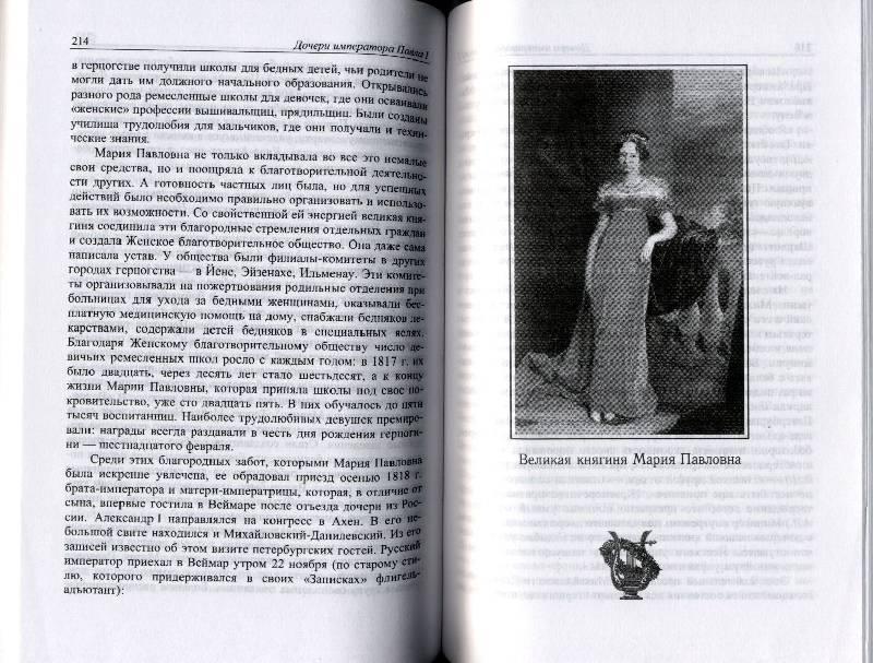 Иллюстрация 1 из 2 для Пять принцесс. Дочери императора Павла I - Альбина Данилова | Лабиринт - книги. Источник: *  Татьяна *