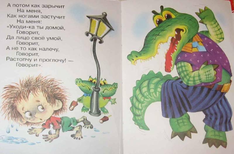 Иллюстрация 1 из 10 для Мойдодыр - Корней Чуковский   Лабиринт - книги. Источник: Иойлева  Елена Николаевна