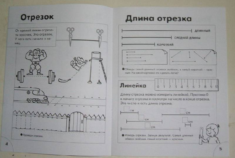 Иллюстрация 1 из 3 для Геометрические формы - Синякина, Синякина   Лабиринт - книги. Источник: ashatan