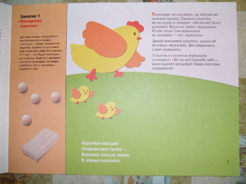 Иллюстрация 1 из 39 для Пластилиновый снежок. Художественный альбом для занятий с детьми 1-3 лет. - Елена Янушко   Лабиринт - книги. Источник: ashatan