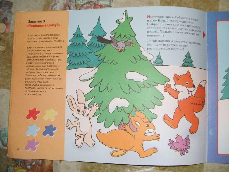 Иллюстрация 1 из 15 для Волшебные краски: Художественный альбом для занятий с детьми 1-3 лет. - Елена Янушко | Лабиринт - книги. Источник: ashatan