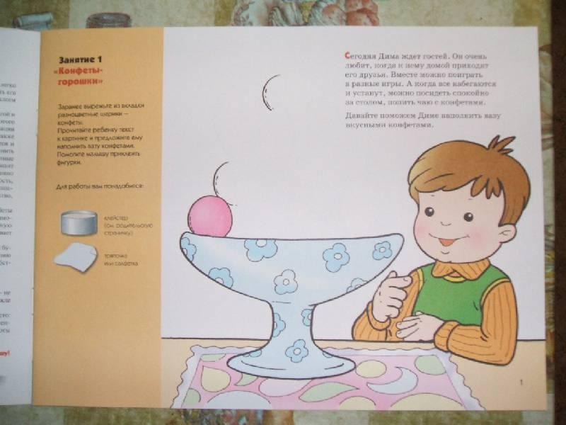 Иллюстрация 1 из 27 для Наклей картинку: Художественный альбом для занятий с детьми 1-3 лет. - Елена Янушко | Лабиринт - книги. Источник: ashatan