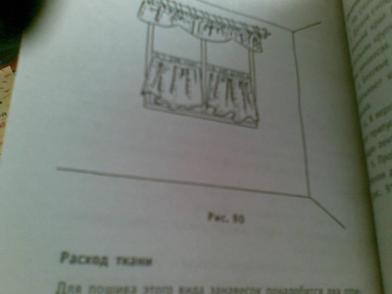 Иллюстрация 1 из 6 для Шторы и гардины - Наталья Волкова | Лабиринт - книги. Источник: Юлия7