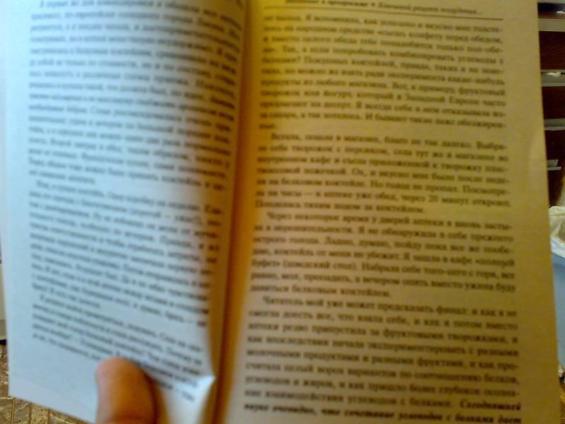 Книга Лена Стоянова Похудеть - diety-po-znaku-zodiaka47