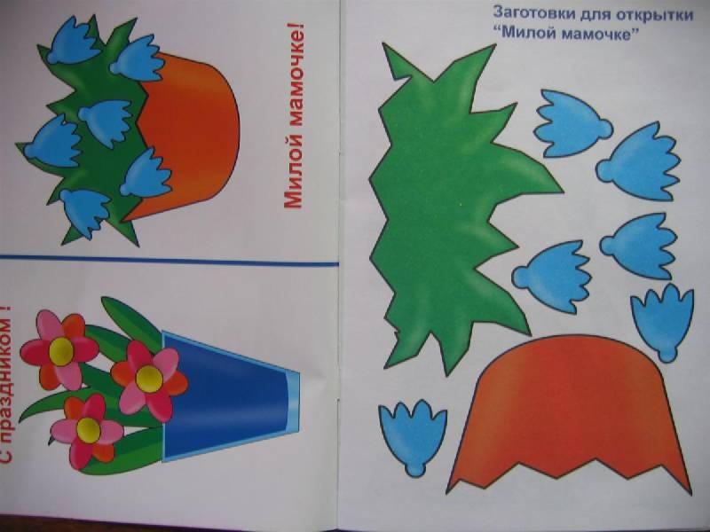 Иллюстрация 1 из 5 для Подарочки для мамочки | Лабиринт - игрушки. Источник: Крошка Сью