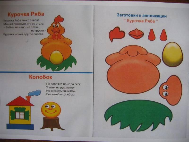 Иллюстрация 1 из 3 для В гостях у сказки | Лабиринт - игрушки. Источник: Крошка Сью