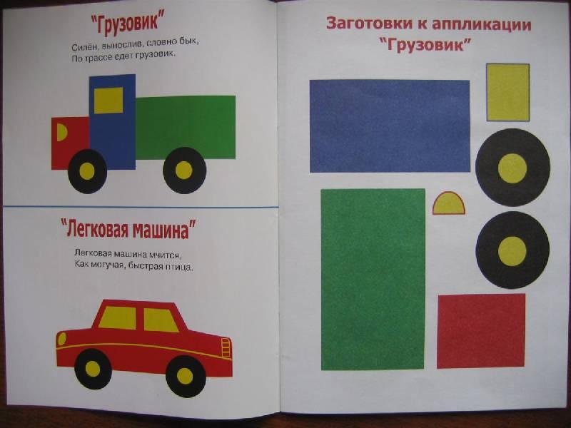 Иллюстрация 1 из 4 для Машинки | Лабиринт - игрушки. Источник: Крошка Сью