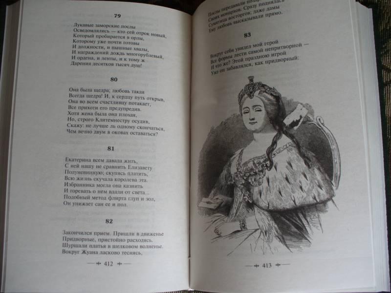 Иллюстрация 1 из 10 для Дон-Жуан: Поэма - Джордж Байрон | Лабиринт - книги. Источник: Ценитель классики