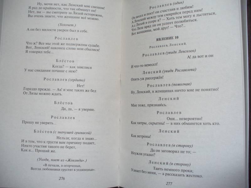 Иллюстрация 1 из 10 для Горе от ума: Пьесы, стихотворения, статьи, путевые записки - Александр Грибоедов | Лабиринт - книги. Источник: Ценитель классики