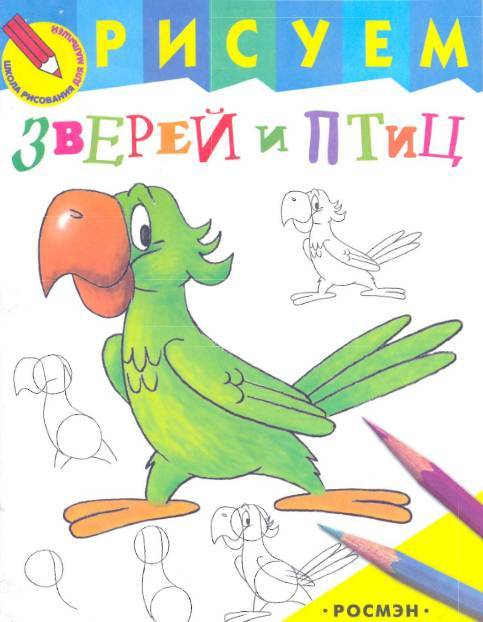 Иллюстрация 1 из 2 для Рисуем зверей и птиц | Лабиринт - книги. Источник: Ценитель классики
