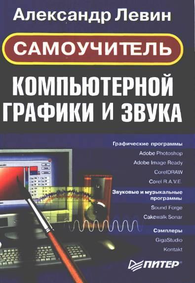 Иллюстрация 1 из 2 для Самоучитель компьютерной графики и звука - Александр Левин | Лабиринт - книги. Источник: Ценитель классики