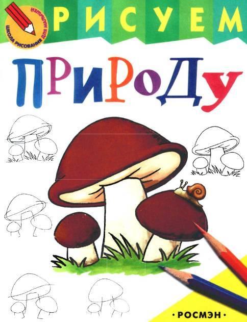 Иллюстрация 1 из 2 для Рисуем природу | Лабиринт - книги. Источник: Ценитель классики