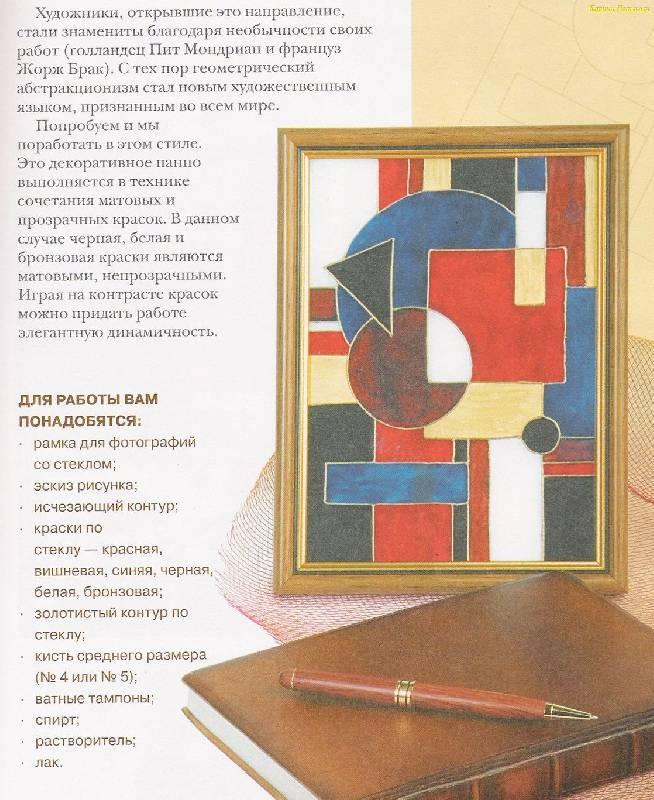 Иллюстрация 1 из 5 для Роспись по стеклу - Дарья Люцкевич | Лабиринт - книги. Источник: Panterra