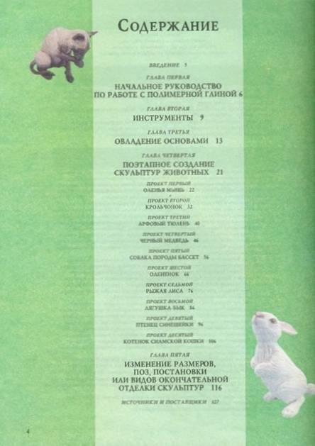 Иллюстрация 1 из 4 для Научитесь лепить животных - Кэтрин Дьюи | Лабиринт - книги. Источник: Panterra