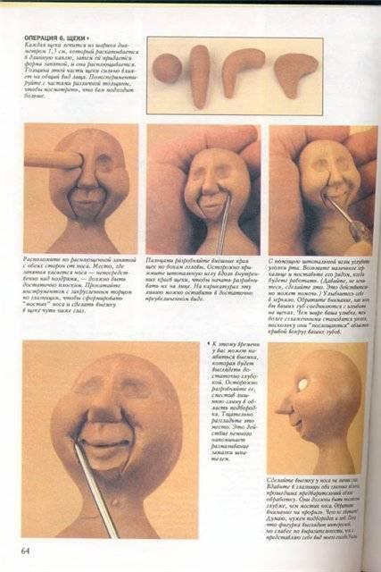 Иллюстрация 1 из 40 для Учитесь лепить родных и друзей - Морин Карлсон   Лабиринт - книги. Источник: Panterra