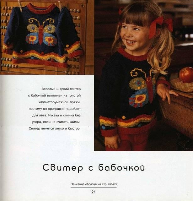 Иллюстрация 1 из 2 для Вязание для детей - Зоэ Меллор | Лабиринт - книги. Источник: Panterra