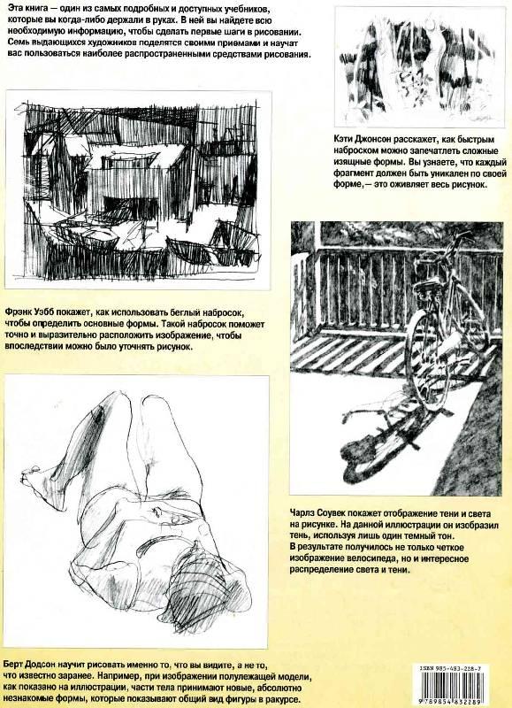 Иллюстрация 1 из 3 для Основы рисования - Грег Альберт | Лабиринт - книги. Источник: Panterra