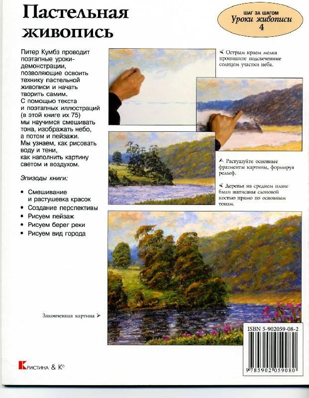 Иллюстрация 1 из 8 для Пастельная живопись - Питер Кумбз | Лабиринт - книги. Источник: Panterra