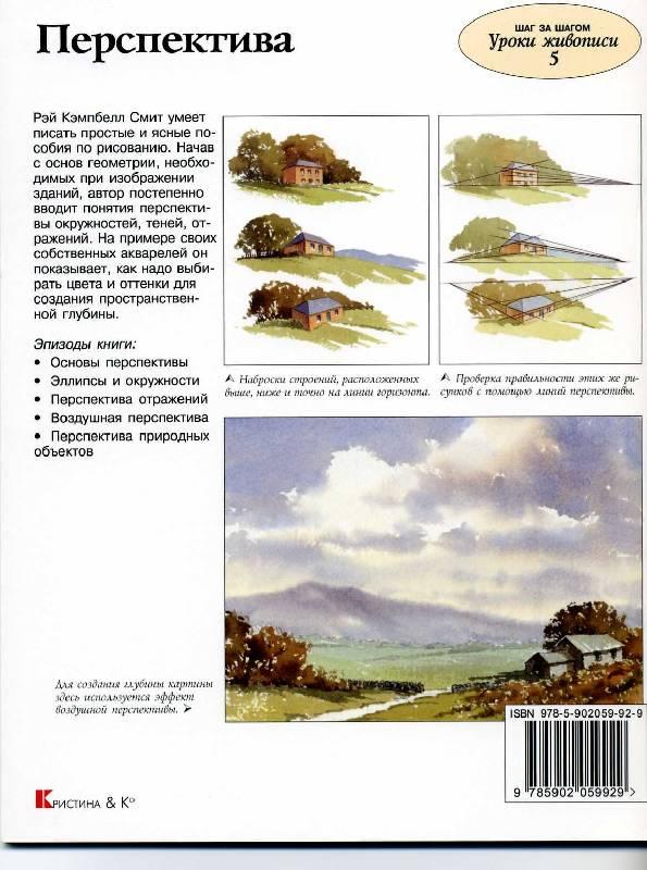 Иллюстрация 1 из 12 для Перспектива - Рэй Смит | Лабиринт - книги. Источник: Panterra
