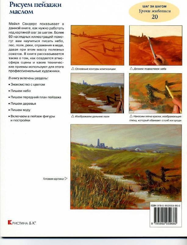 Иллюстрация 1 из 6 для Рисуем пейзажи маслом - Сандерс Майкл | Лабиринт - книги. Источник: Panterra
