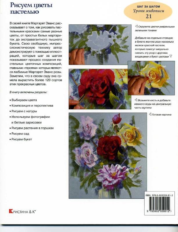 Иллюстрация 1 из 6 для Рисуем цветы пастелью - Маргарет Эванс   Лабиринт - книги. Источник: Panterra