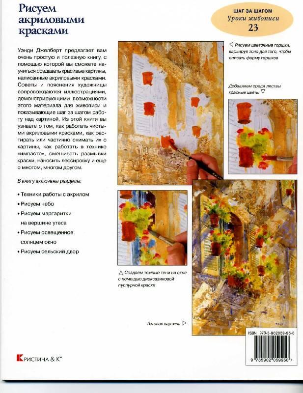 Иллюстрация 1 из 9 для Рисуем акриловыми красками - Уэнди Джелберт | Лабиринт - книги. Источник: Panterra